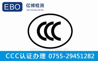 申请3C认证流程