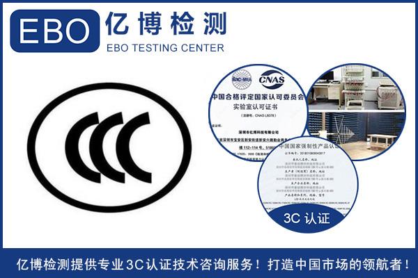 无线网卡3C认证